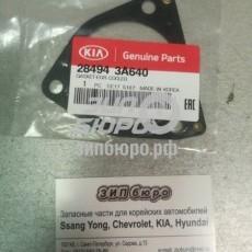 Прокладка клапана EGR на охладитель IX55/Mohave (2,5 CRDI)-284943A640