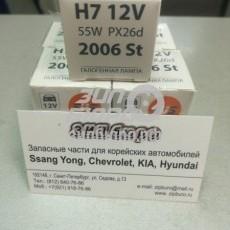 Лампа H7 12V 55W (SVS)-0200006000